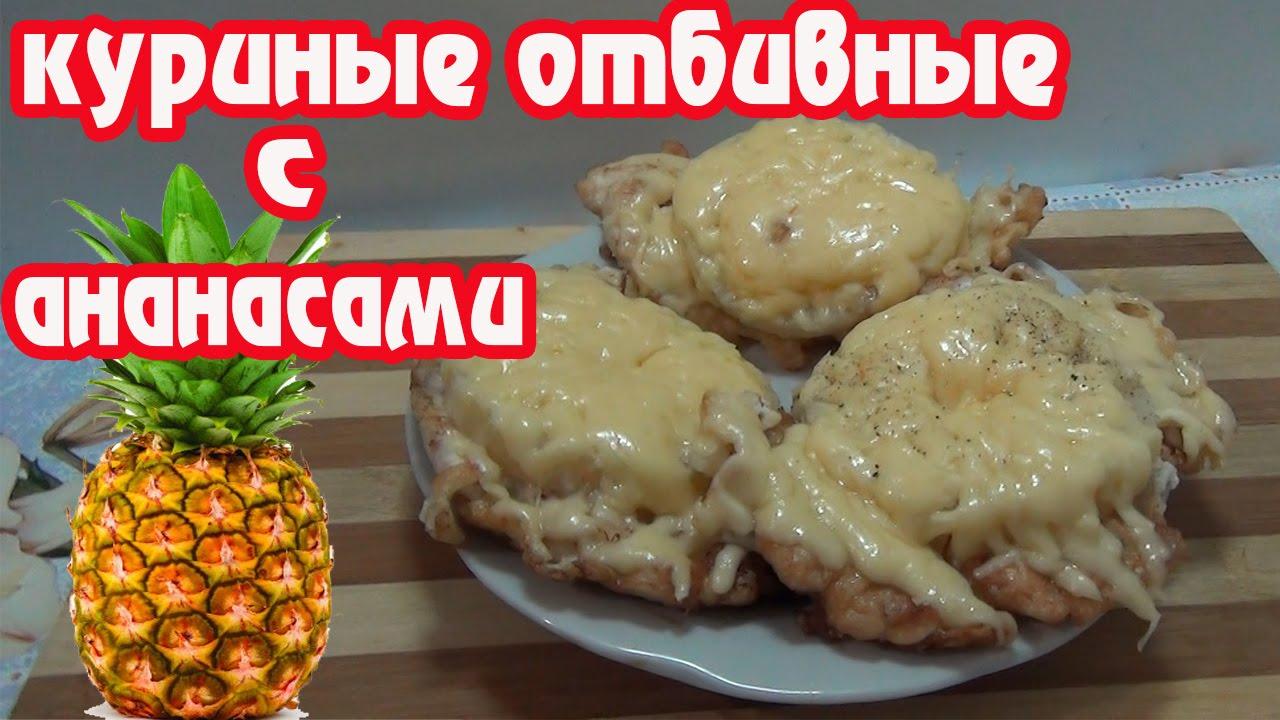 Очень вкусные куриные отбивные с ананасом в духовке рекомендации