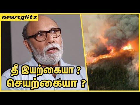 தீ பிடிச்சது எப்படி ?   Sathyaraj poignant speech over Theni Forest Fire   Latest