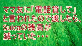 チャンネル登録お願いします → http://bit.ly/2vNi7ks 修羅場 ママ友に...