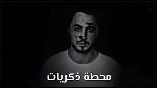 محطة الذكريات .. راب حزين 2019 ( Lorans - Alloush Dosky - Saad alturkmany