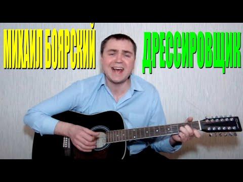 Михаил Боярский - ап.. про тигров рр...
