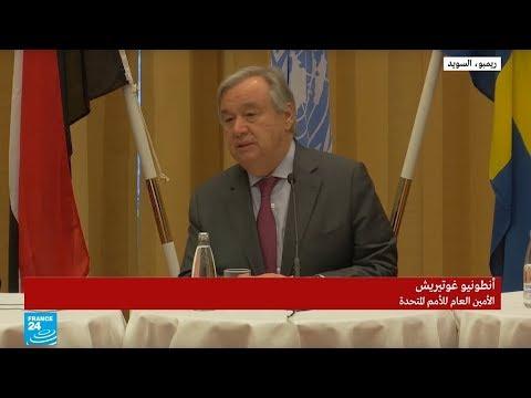 أنطونيو غوتيريس: -الحديدة اليمنية كانت أصعب محور خلال المفاوضات-  - نشر قبل 25 دقيقة
