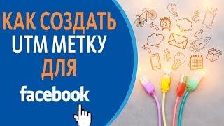 Створюємо utm мітку для аналізу реклами в Facebook