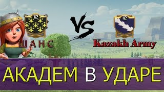 ШАНС VS KAZAKH ARMY [Clash of Clans]