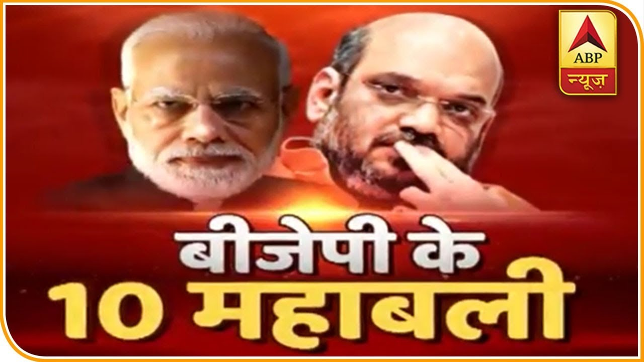 2019 Lok Sabha Elections: 10 BJP Leaders Including PM Modi Who Bag Important Seats | ABP News