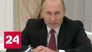 Путин: России не безразлично, куда будут убегать террористы из Сирии - Россия 24