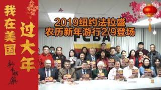 2019纽约法拉盛农历新年游行2/9登场 Lunar New Year Parade will be back to Flushing【美国华人圈】