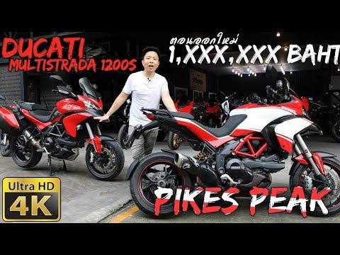 รีวิว Ducati Multistrada 1200s Pikes Peak แขกรับเชิญ S-Touring | 4K HD