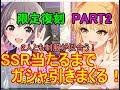 【デレステ】SSRアイドル当てるまでガシャしまくる! 乙倉悠貴&城ヶ崎莉嘉どっ…