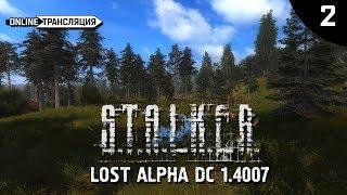S.T.A.L.K.E.R.: Lost Alpha DC 1.4007 - Свалка и Агропром 🔥 Stream #2