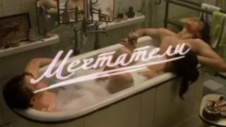 """Мечтатели"" (Руский трейлер 2003) (драма, мелодрама)"