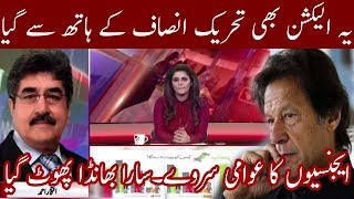 Election 2018 And PTI Future   4 July 2018   Neo News
