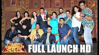 Comedy Dangal Episode 1 LAUNCH - Bharti Singh, Anu Malik, Jamie Lever, Monalisa, Debina Bonnerjee