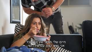 אלעד לוי - מאמי תעשה מה שבא לך