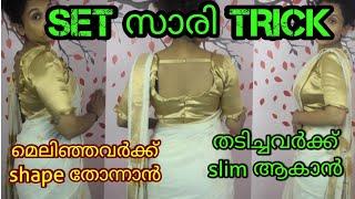 kerala saree ഉടുക്കാൻ ഒരു Trick,തടിച്ചവർക്കും,മെലിഞ്ഞവർക്കും|malayalam set Saree draping|kerala sare