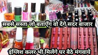 इंग्लिश कलर नैलपोलिस सबसे सस्ता मिलेगा0.50पैसे से शुरू Cosmetic   Wholesale Market Sadar Bazar Delhi