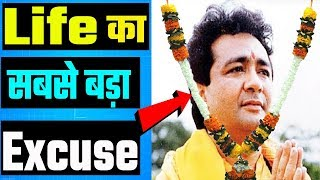 आपकी Life का सबसे बड़ा Excuse || How to Stop Making Excuses || World Best Motivational Video in Hindi