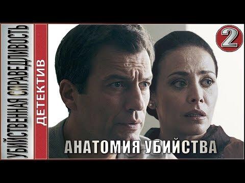 Убийственная справедливость (2019). 2 серия. Детектив, премьера.