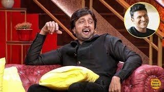 Kiccha Sudeep Reveals Puneeth Rajkumar Laughing Secret In No1 Yaari With Shivanna Show