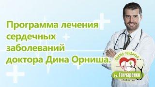 Программа лечения сердечных заболеваний доктора Дина Орниша (Dr. Dean Ornish)