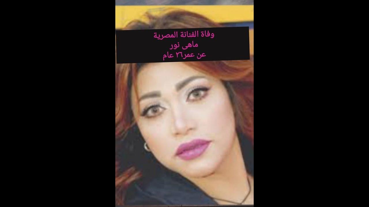 سبب وفاة  الفنانة  الشابة المصرية ماهـى نور