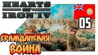 Hearts of Iron 4 на русском - Индия - Гражданская война (Lp 05)