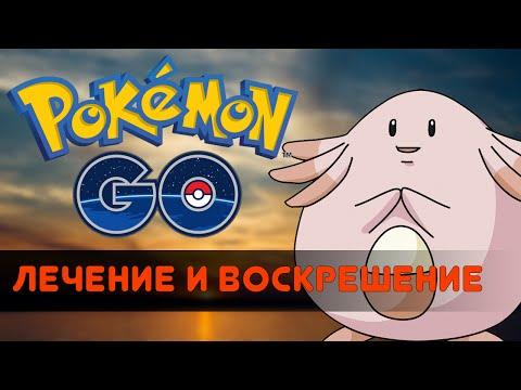 Как лечить покемонов в pokemon go