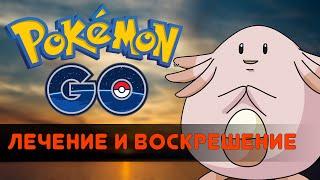 Как лечить и воскрешать покемонов - Pokemon GO