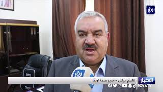 مديرية الصحة تؤكد أن الوضع الوبائي جيد في المحافظة | 28-05-2020