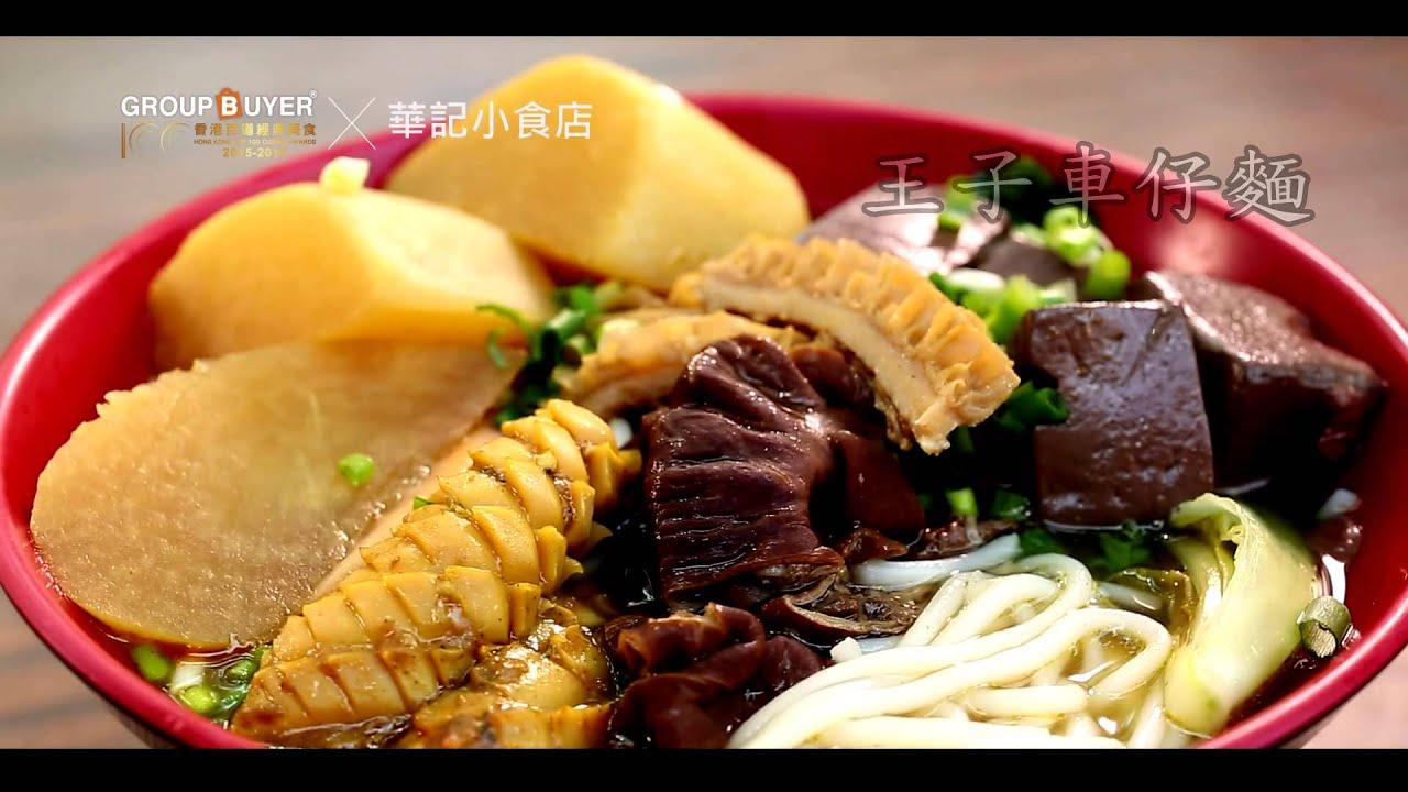 《香港百道經典美食》 X 華記小食店 - YouTube