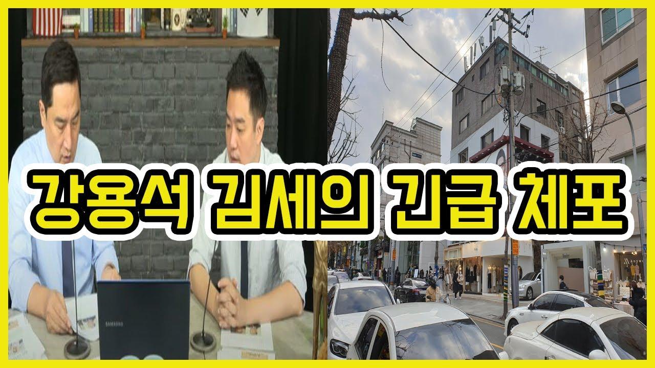 [긴급영상] 가로세로연구소 김세의 강용석 긴급 체포