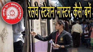 एक स्टेशन मास्टर (Station Master) कैसे बने - How to Become Station Master in Indian Railway