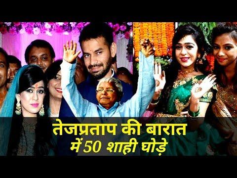 50 घोड़े से जाएगी Tej Pratap की बारात, 150 हलवाई बना रहे खाना, शाही अंदाज में होगी शादी