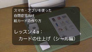 http://theprompt.jp/ 最後のレッスン: 絵カードに仕上げます。 ラミネ...