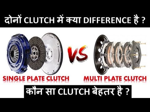Difference between Single Plate Clutch and Multi Plate Clutch in Hindi