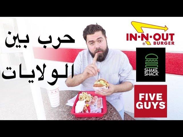 صراع أقوى ٣ مطاعم برغر في أمريكا - In N Out 🆚 Five Guys 🆚 Shake Shack