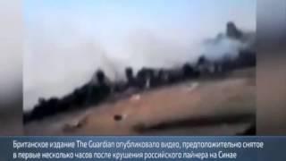 Видео первых минут после авиакатастрофы в Египте(Видеоролик, как заявлено, был снят в первые несколько часов после крушения российского лайнера на Синайско..., 2015-11-06T11:49:03.000Z)