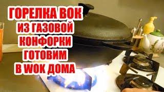 Готовим в ВОК WOK Казане дома без специальной горелки, увеличение мощности конфорки