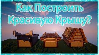 Как Строить Эпичные Крыши?(В этом видеоуроке разберём какие бывают виды крыш, я покажу вам, как они делаются, и попробуем построить..., 2015-09-20T16:08:37.000Z)