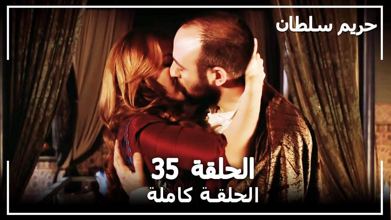 حريم السلطان الجزء الاول الحلقة 35