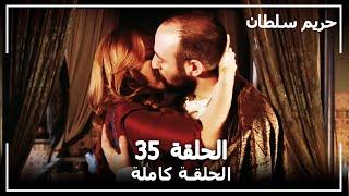 Harem Sultan - حريم السلطان الجزء 1 الحلقة 35