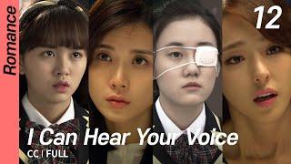 I Can Hear Your Voice EP12 너의 목소리가 들려