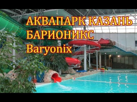 Аквапарк БАРИОНИКС Казань. Baryonix Vlog