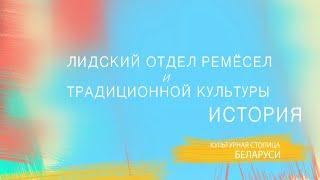 """""""Лида – культурная столица Беларуси. Лидский отдел ремёсел и традиционной культуры\"""