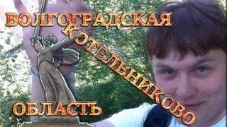 Вложки - г.Котельниково(В этом видео мы отправимся в Волгоградскую область в город Котельниково посмотрим на небольшие просторы..., 2013-05-09T08:50:26.000Z)