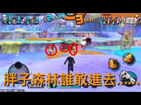 【one Piece Bounty Rush】「胖子林」你敢進去嗎? #老鄭