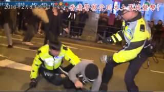 """2016年8-9日淩晨,香港警察被""""本土""""暴徒襲擊"""