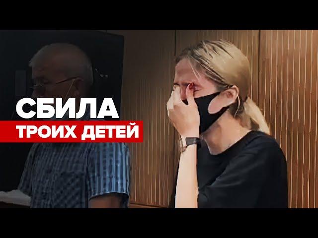 Оглашение меры пресечения студентке, сбившей троих детей в Москве