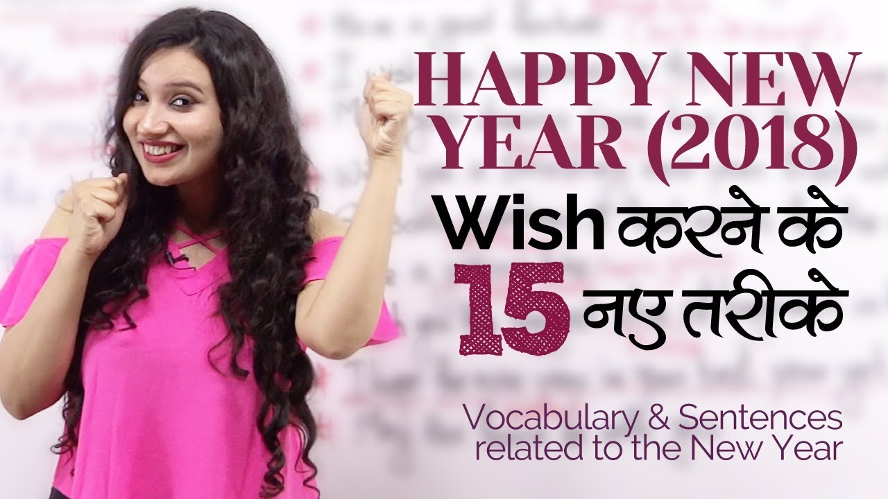 happy new year2018 wish 15 english speaking practice lessons in hindi