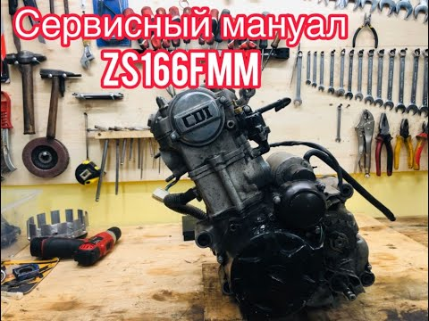 Сервисный мануал ZS166FMM ВОДЯНКА!!! Service Manual Zongshen 166FMM. ENGINE REBUILD